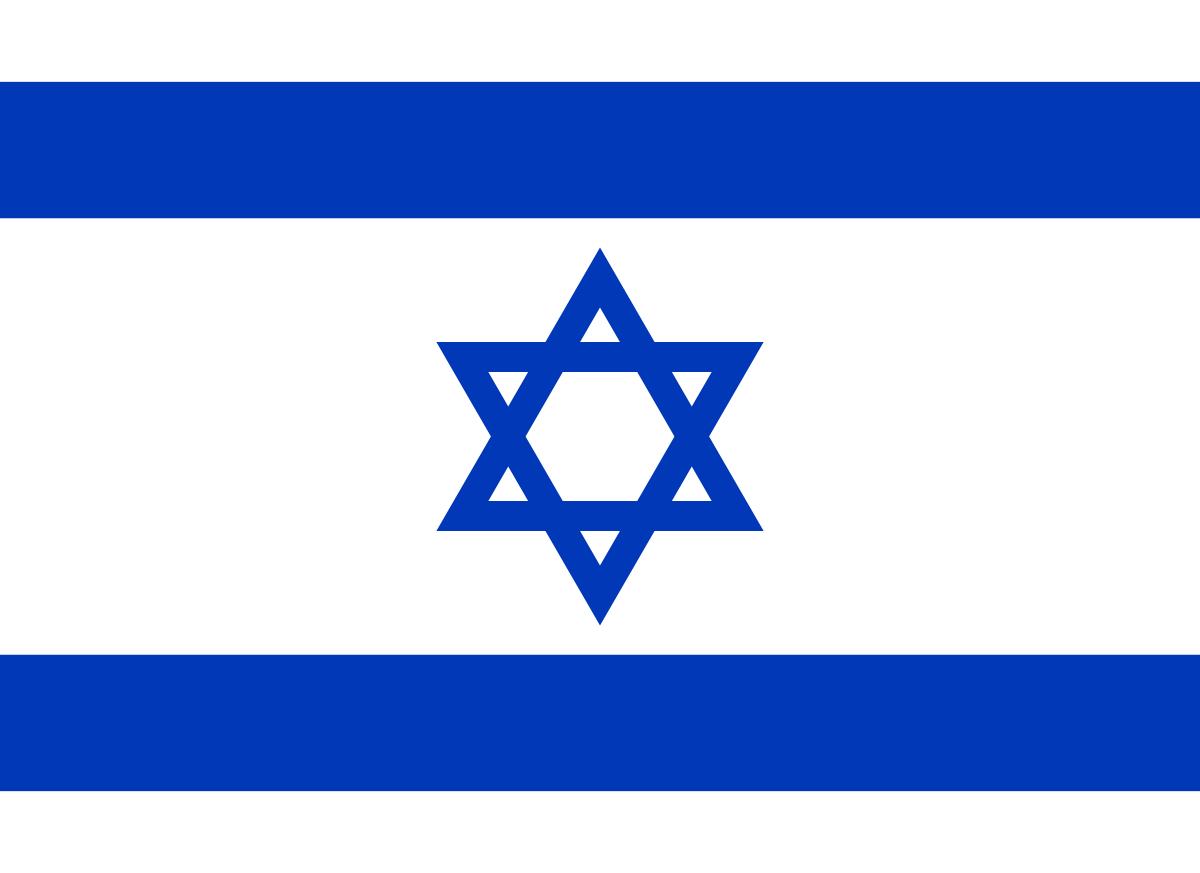 इजराइल