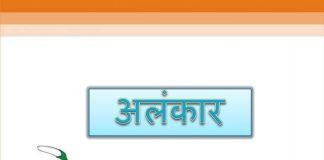 रूपक अलंकार rupak alankar in hindi