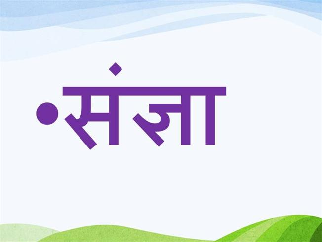 भाववाचक संज्ञा bhav vachak sangya in hindi