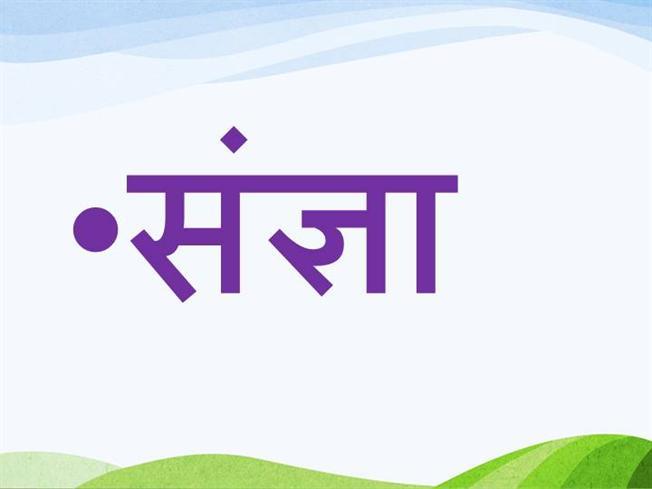 द्रव्यवाचक संज्ञा drvya vachak sangya in hindi