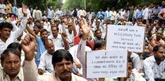 सातवें वेतन आयोग को लेकर महाराष्ट्र में हड़ताल
