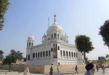 पाकिस्तान में स्थित करतारपुर साहिब गुरुद्वारा