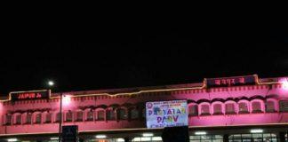 जयपुर जंक्शन