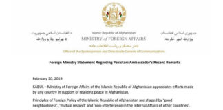 `अफगानिस्तान सरकार का बयान