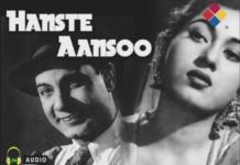 """""""हँसते आंसू""""-हिंदी सिनेमा की पहली फिल्म जिसे सीबीएफसी ने 'ए' सर्टिफिकेट दिया"""