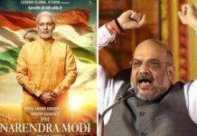"""भाजपा अध्यक्ष अमित शाह करेंगे बायोपिक """"पीएम नरेंद्र मोदी"""" का दूसरा पोस्टर लांच"""