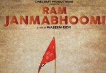 """सुप्रीम कोर्ट: फिल्म """"राम जन्मभूमि"""" रिलीज़ होने से अयोध्या की मध्यस्थता नहीं होगी प्रभावित"""