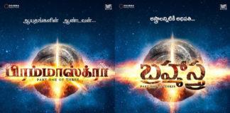 bramhastra tamil telugu release