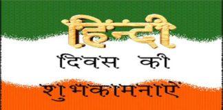 speech on hindi diwas in hindi