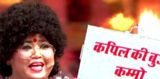 द कपिल शर्मा शो: भारती सिंह ने कम्मो बुआ बनकर लगाईं सब की क्लास, देखे मजेदार प्रोमो