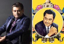 अमित कुमार लिखेंगे अपने पिता और महान गायक किशोर कुमार की जीवनी