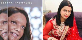 कंगना की बहन रंगोली ने की दीपिका पादुकोण की 'छपाक' की तारीफ, कभी खुद हुई थी तेजाब हमले की शिकार