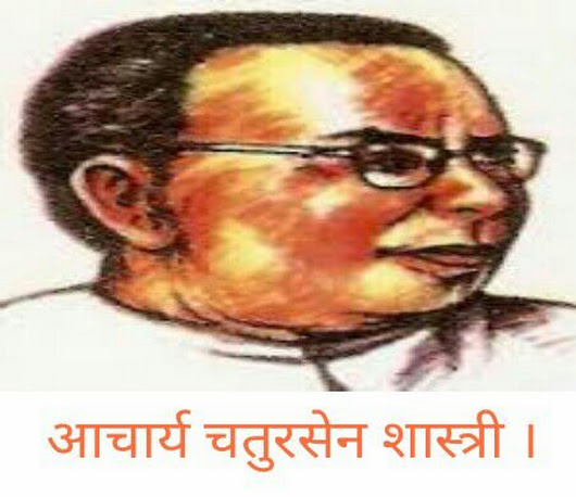 Acharya Chatursen Shastri biography in hindi